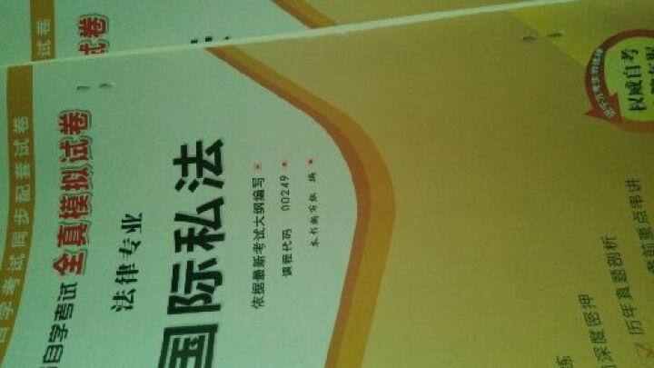 自考通 外国法制史 00263 自学考试模拟试卷 晒单图