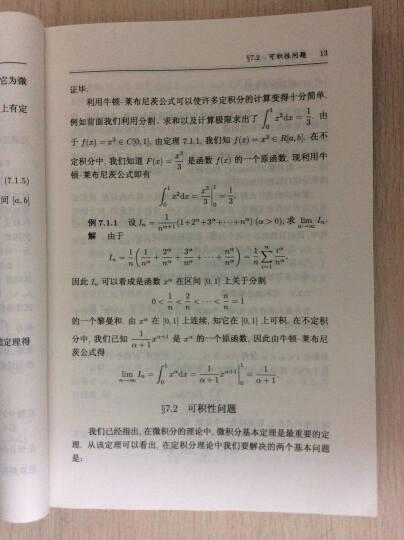 """普通高等教育""""十一五""""国家级规划教材·北京大学数学教学系列丛书·本科生数学基础课教材:数学分析(第2 晒单图"""