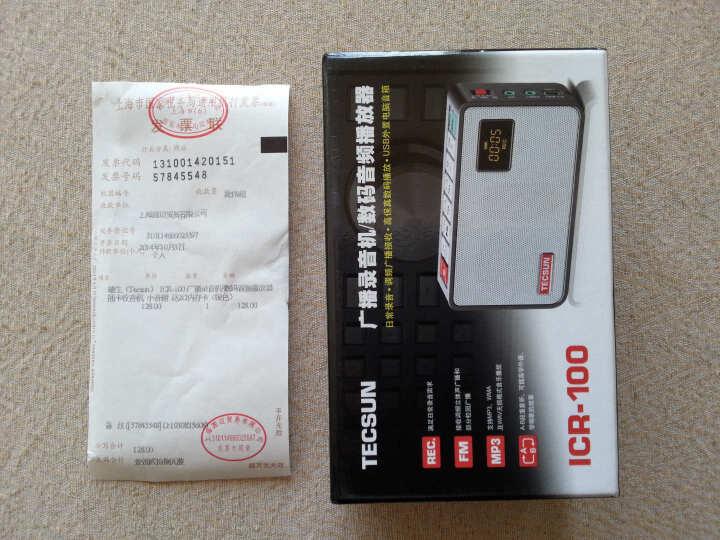 德生(Tecsun) ICR-100 广播录音机 数码音频播放器 插卡收音机 复读机 音响(银色) 晒单图