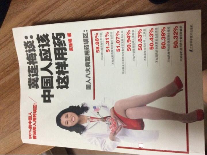 只有医生知道+只有医生知道2+冀连梅谈:中国人应该这样用药(套装全3册)(附家庭常用药指南母婴篇) 晒单图