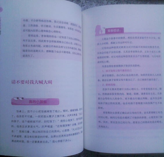 男孩青春期手册:父母送给10~16岁男孩的枕边书 晒单图