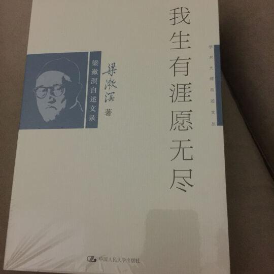 我生有涯愿无尽 梁漱溟 中国人民大学出版社 9787300132303 晒单图