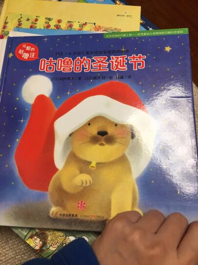 可爱的咕噜汪·第2辑:咕噜的圣诞节 晒单图
