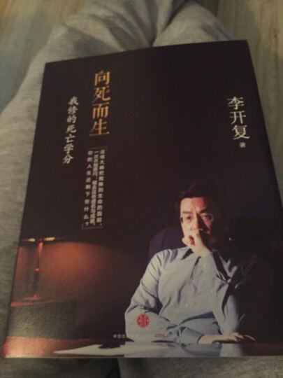 《世界因你不同:李开复自传》+《向死而生:我修的死亡学分》(套装共2册) 李开复 晒单图