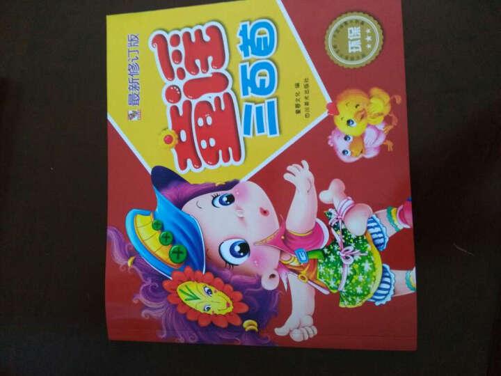 童谣三百首(最新修订版) 童婴文化编 少儿 书籍 晒单图