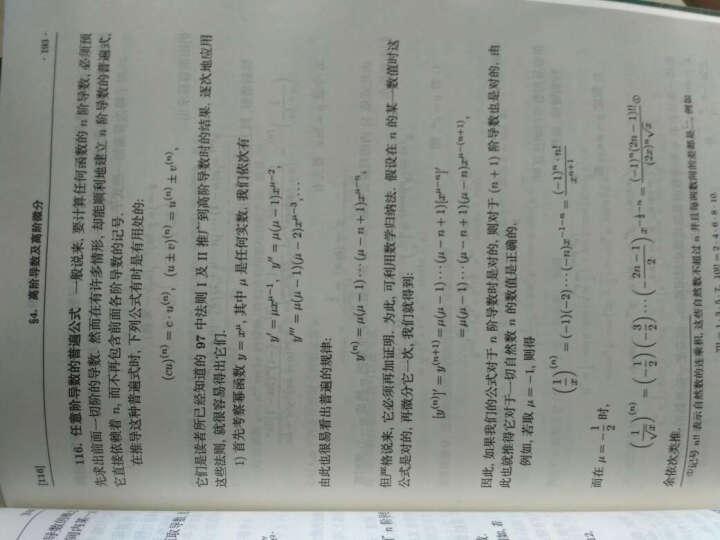 正版俄罗斯数学 微积分学教程 菲赫金哥尔茨 全3卷 高教版 晒单图