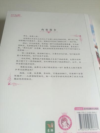 意林小小姐萌灵小说馆:悠莉宠物店2 晒单图