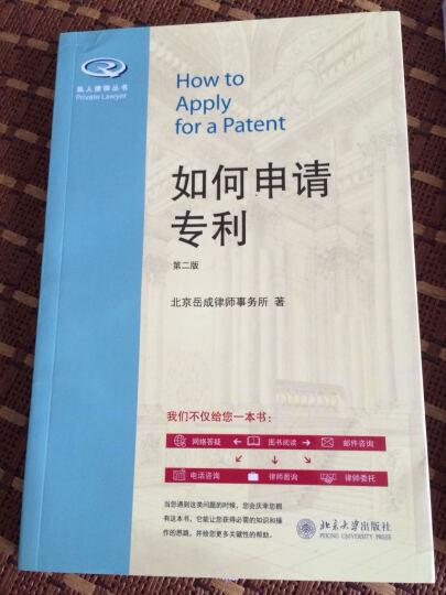 如何申请专利 (第2版) 晒单图
