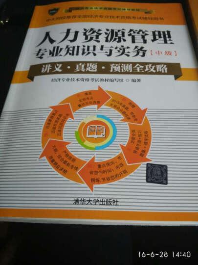 人力资源管理专业知识与实务(中级)历年真题分章解析与考题预测 晒单图