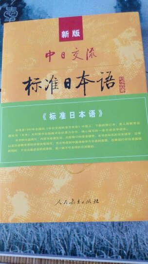 新版中日交流 标准日本语(中级 套装上下册 附光盘) 晒单图