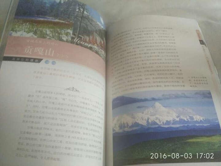 图说天下.国家地理:人一生要去的100个地方中国篇 晒单图
