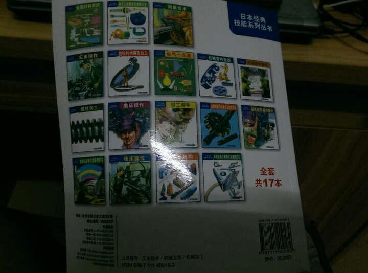 日本经典技能系列丛书:机械零件常识 晒单图