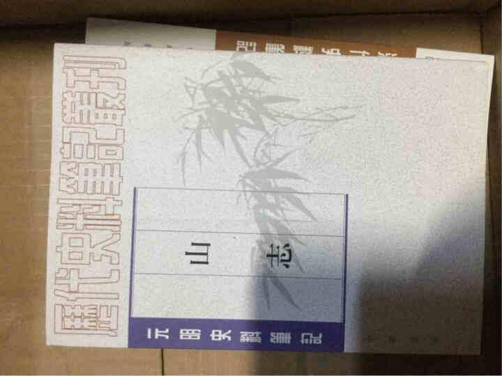 山志:元明史料笔记 晒单图