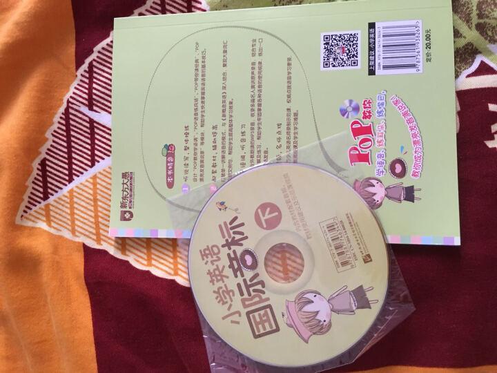 新东方少儿英语国际音标课程专用培训教材:小学英语国际音标(下)(附MP3光盘) 晒单图