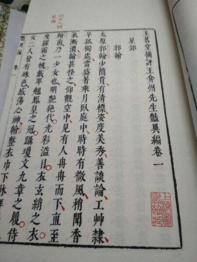 艳异编(套装1-6册) 晒单图