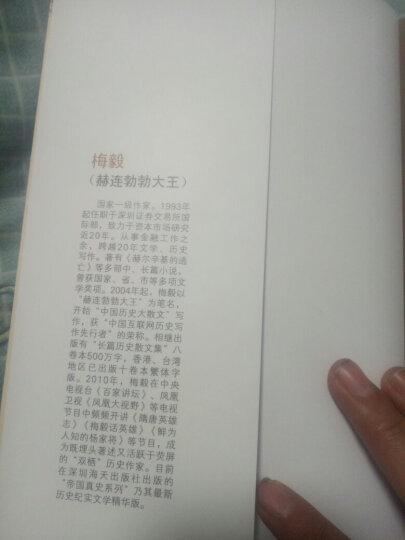 帝国真史系列·帝国斜阳:南明真史 晒单图