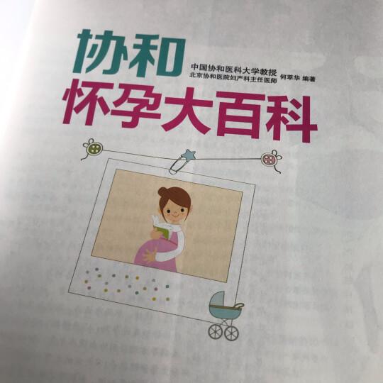 宝宝辅食制作与营养配餐 晒单图