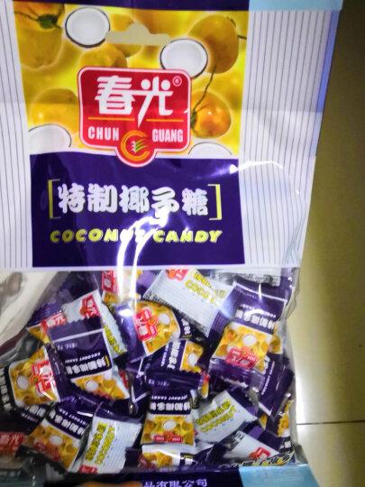 春光 特制椰子糖 水果糖 喜糖 办公休闲零食   海南特产 228g 晒单图