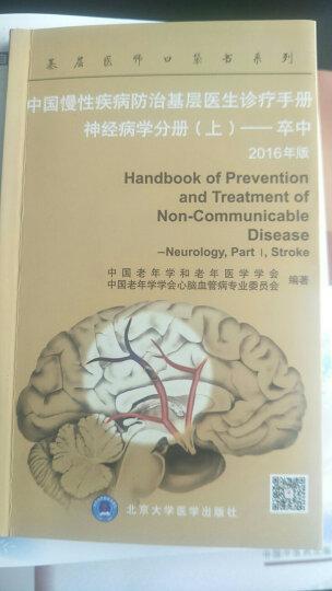 基层医师口袋书系列 中国慢性疾病防治基层医生诊疗手册 神经病学分册(上):卒中(2016年版) 晒单图