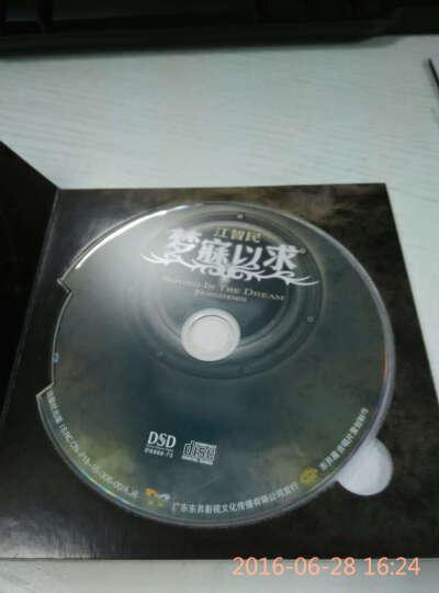 江智民梦寐以求(DSD CD) 晒单图