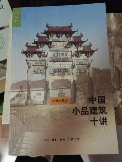 中国小品建筑十讲 晒单图