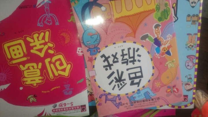幼儿美术创意训练游戏5-6岁(套装4册)创意图画+色彩游戏+描画填色+小手学画 晒单图