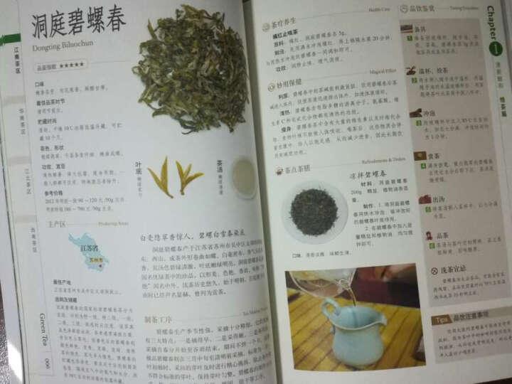 中国茶轻图典 晒单图
