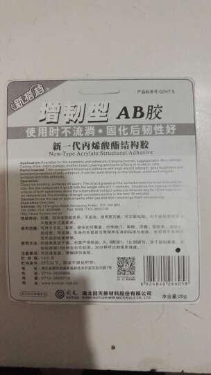 回天增韧型AB胶 丙烯酸酯结构胶 多功能胶 胶水 20克 晒单图