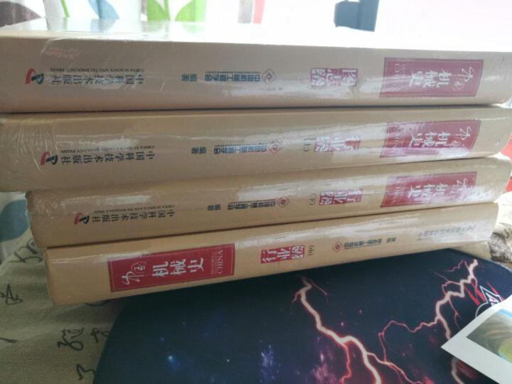 中国机械史·通史卷(套装全2册) 晒单图