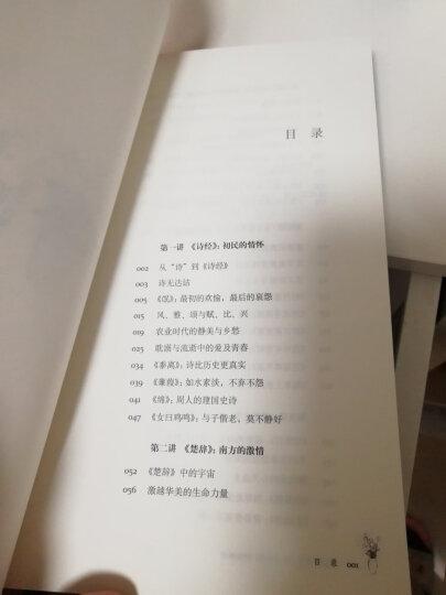 中国文学之美系列·蒋勋说文学:从《诗经》到陶渊明 晒单图