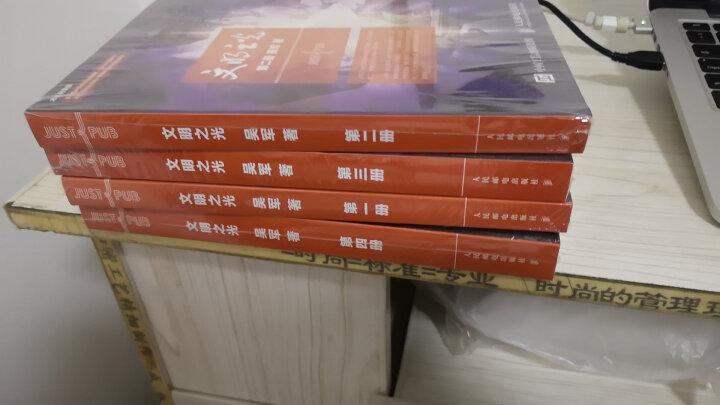 文明之光·第一册 入选2014中国好书(全彩印刷)/第六届中华优秀出版物获奖图书 晒单图