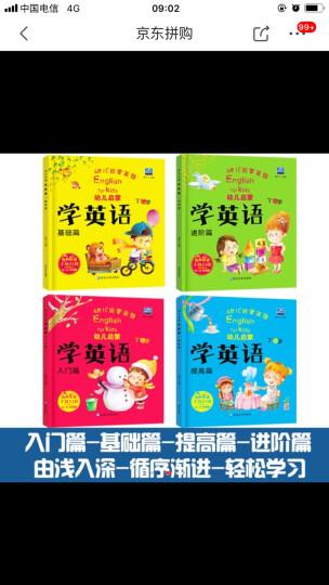 幼儿英语启蒙教材有声绘本4册 幼儿启蒙学英语英文书 3-6岁儿童学前英语启蒙 少儿英语入门自学零基础 晒单图