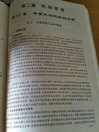 机械设计与机械原理考研指南(上册 第3版) 晒单图