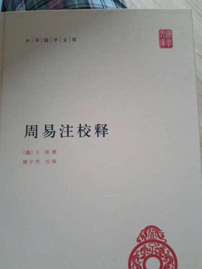 中华国学文库:周易注校释 晒单图