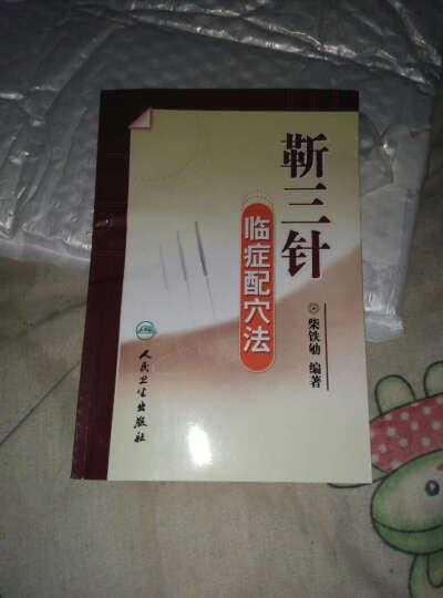 靳三针临症配穴法 晒单图