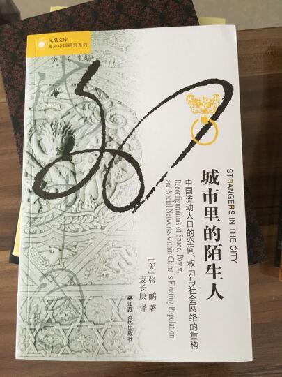 海外中国研究系列·凤凰文库:城市里的陌生人(中国流动人口的空间权力与社会网络的重构) 晒单图