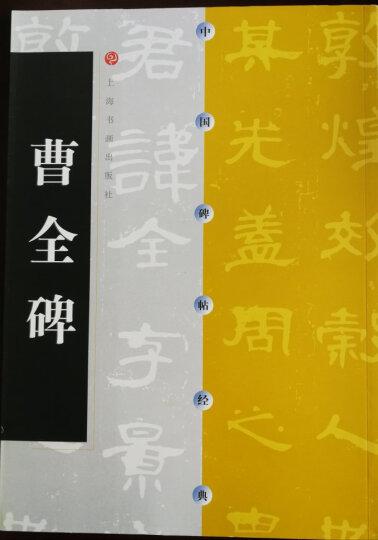 中国碑帖经典:曹全碑 晒单图