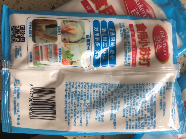 百钻食用小苏打250g3袋苏打粉清洁用碳酸氢钠小梳打粉饼干烘焙原料 晒单图