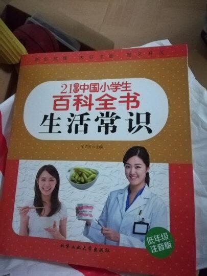 生活常识(低年级注音版)/21世纪中国小学生百科全书 晒单图