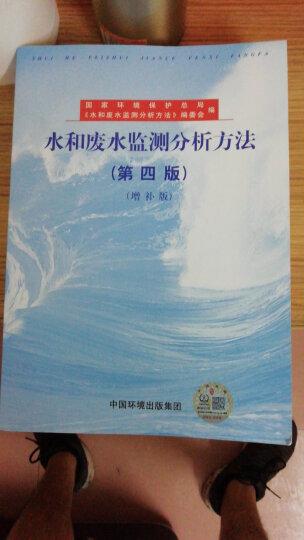 水和废水监测分析方法(第4版)(增补版) 晒单图