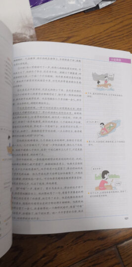 2021版 学霸笔记初中语文人教版通用版 初中语文基础知识手册 中考复习资料 晒单图
