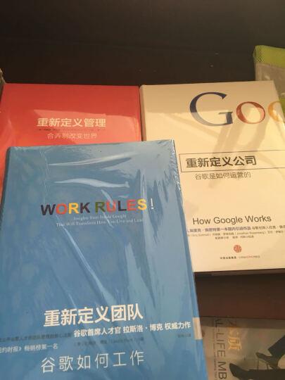 【中信书店】谷歌三兄弟 :重新定义公司+重新定义团队+重新定义管理(奇点系列) 晒单图