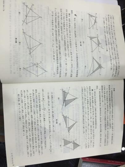 2016挑战压轴题·中考数学:轻松入门篇(修订版) 晒单图