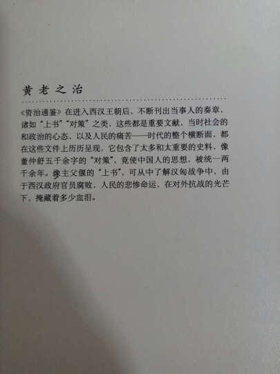 柏杨白话版资治通鉴:黄老之治 晒单图