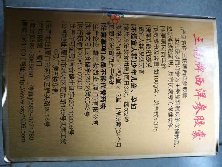 【买一送一】三扬西洋参胶囊缓解抗疲劳保健品中老年补品 礼盒装12粒/13盒 晒单图