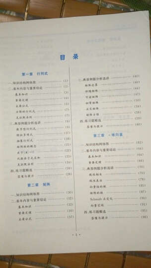 金榜图书 2016李永乐·王式安唯一考研数学系列:线性代数辅导讲义 晒单图