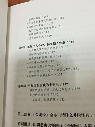 金刚经修心课套装(共4册) 晒单图