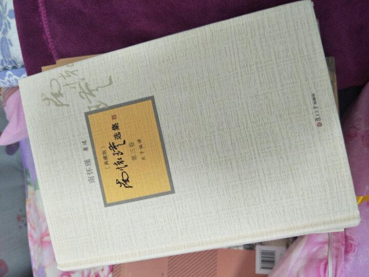 南怀瑾选集(典藏版)(第3卷)庄子諵哗 晒单图