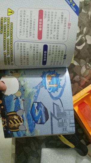 【速发正版】皮皮鲁送你100条命儿童安全百科口袋书(全16册)郑渊洁写给儿子的安全教材 儿童文学 晒单图