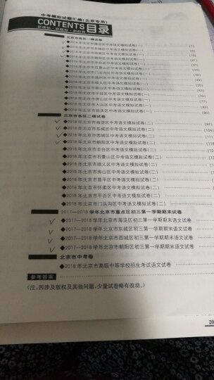 现货2019版中考模拟试题汇编·全真模拟试卷 语文【北京专用 30套+1】2019中考 晒单图